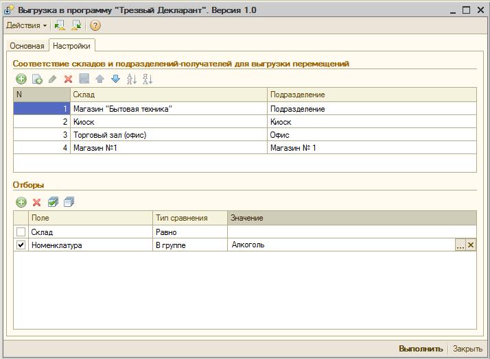 инструкция по работе с программой трезвый декларант